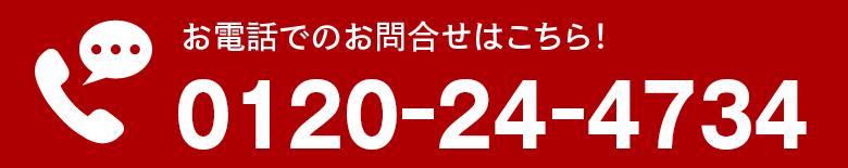 フリーダイヤル 012024-4734