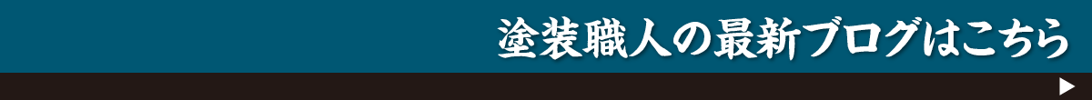 代表親方 小口哲司の現場ブログ